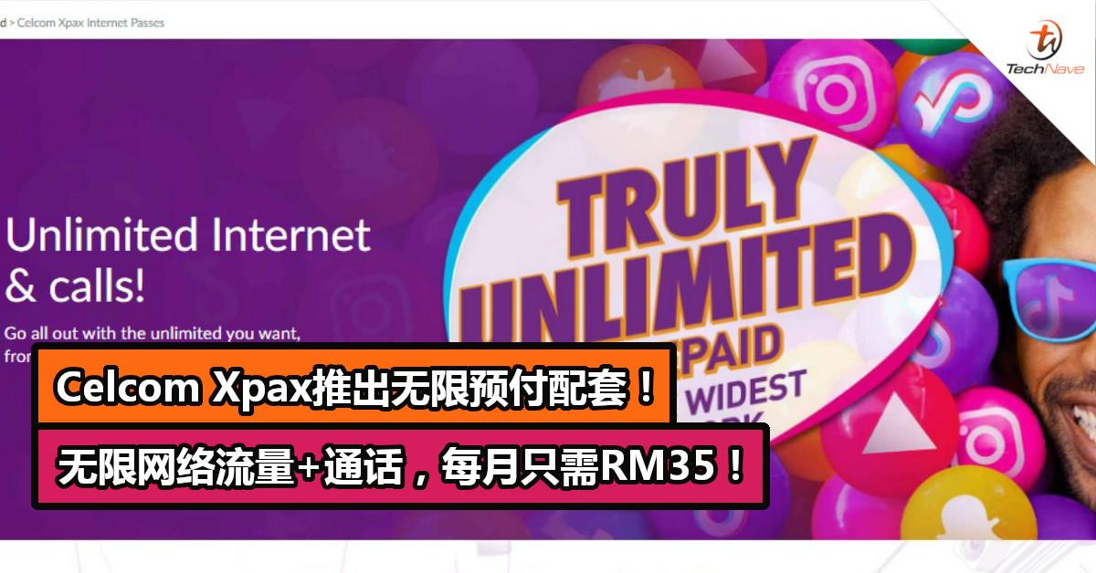 Celcom Xpax推出全新网络预付配套!无限网络流量+通话,限速3Mbps,每月只需RM35!