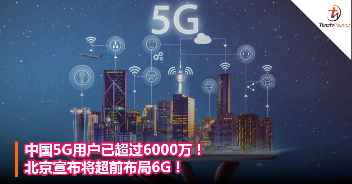 中国5G用户已超过6000万!北京宣布将超前布局6G!