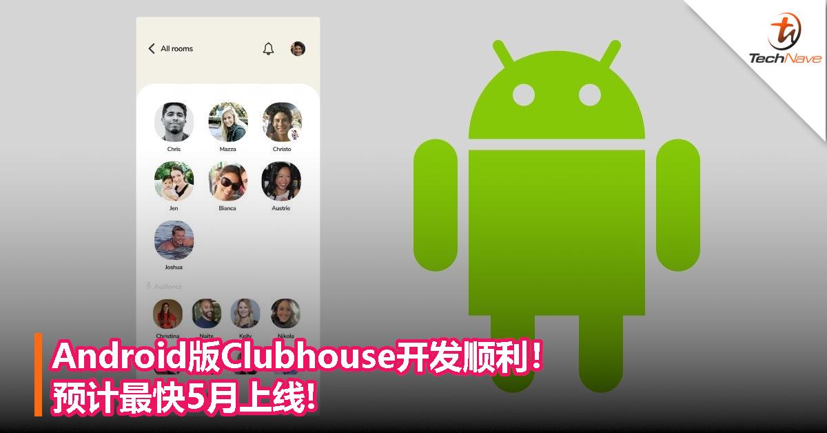 Android版Clubhouse开发顺利!预计最快5月上线!