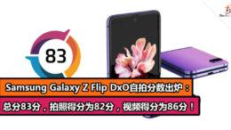cover DxOMark Samsung Galaxy Z Flip