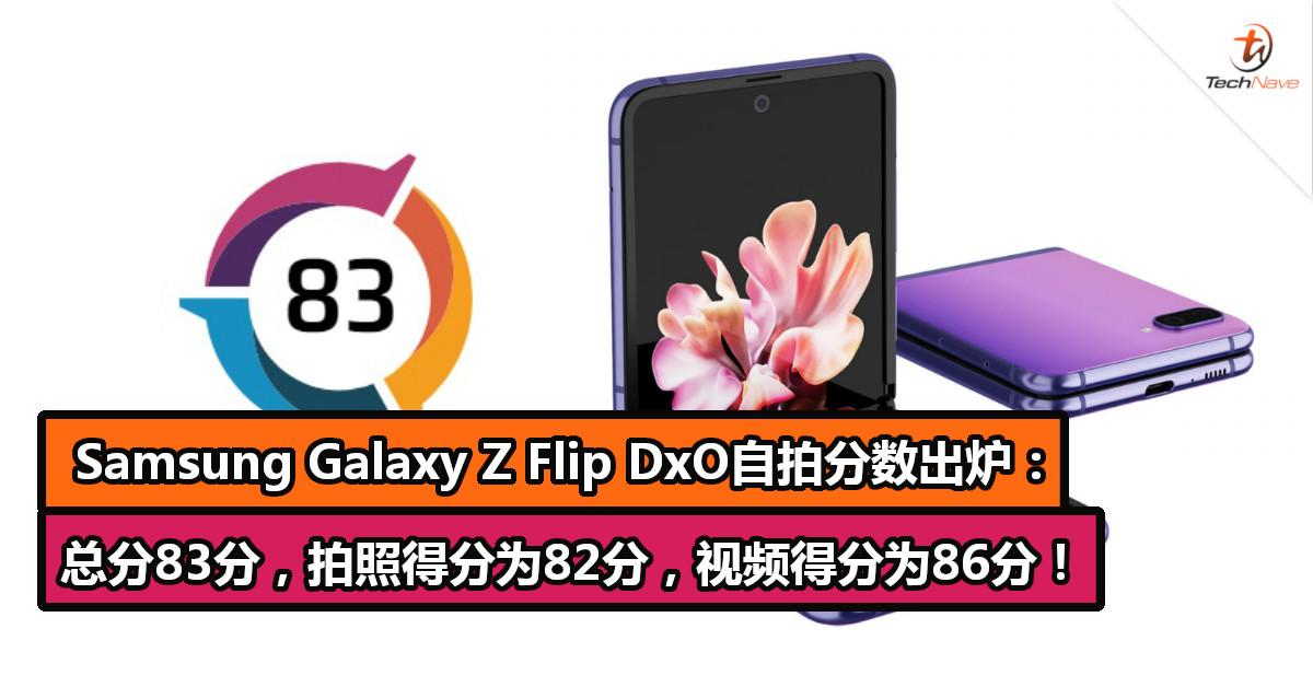 Samsung Galaxy Z Flip DxO自拍分数出炉:总分83分,拍照得分为82分,视频得分为86分!