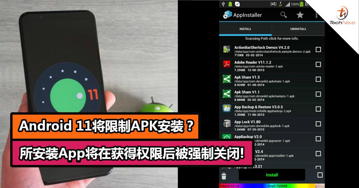 Android 11将限制APK安装?所安装App将在获得权限后被强制关闭!