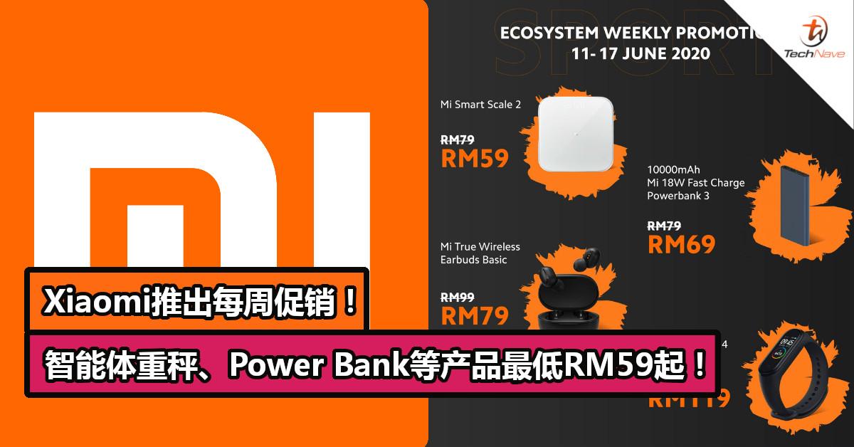 Xiaomi推出每周促销!智能体重秤、Power Bank等产品最低RM59起!