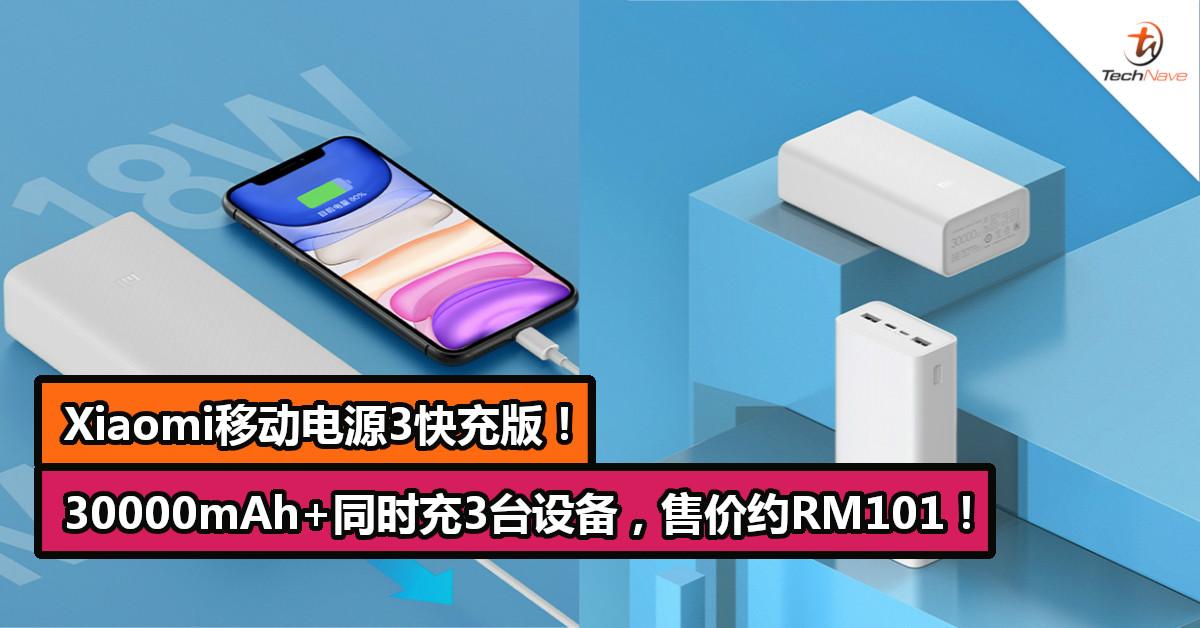 Xiaomi移动电源3快充版!30000mAh+同时充3台设备,售价约RM101!