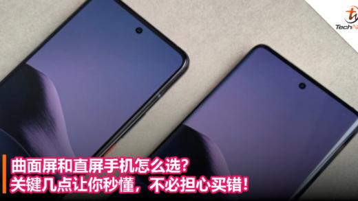 curved vs flat screen