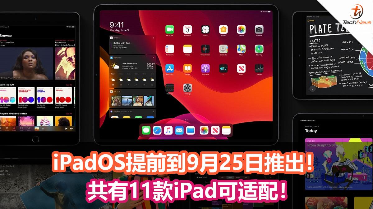 iOS 13今天正式推出!iPadOS则提前到9月25日推出! 共有11款iPad可适配!