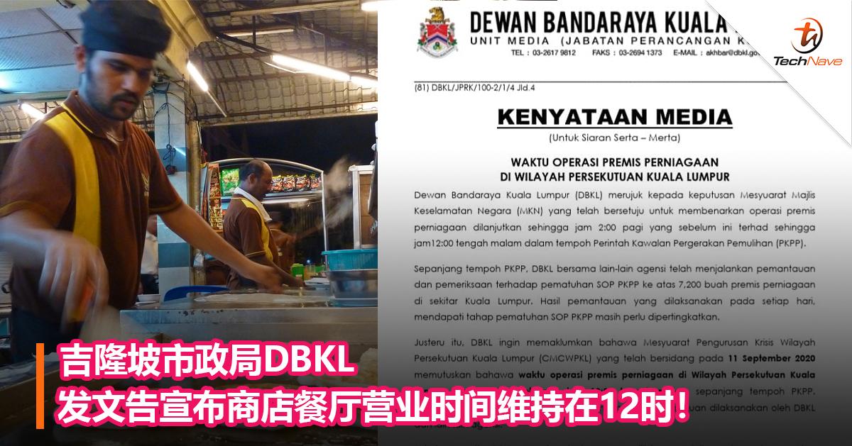 吉隆坡市政局DBKL发文告宣布商店餐厅营业时间维持在12时!