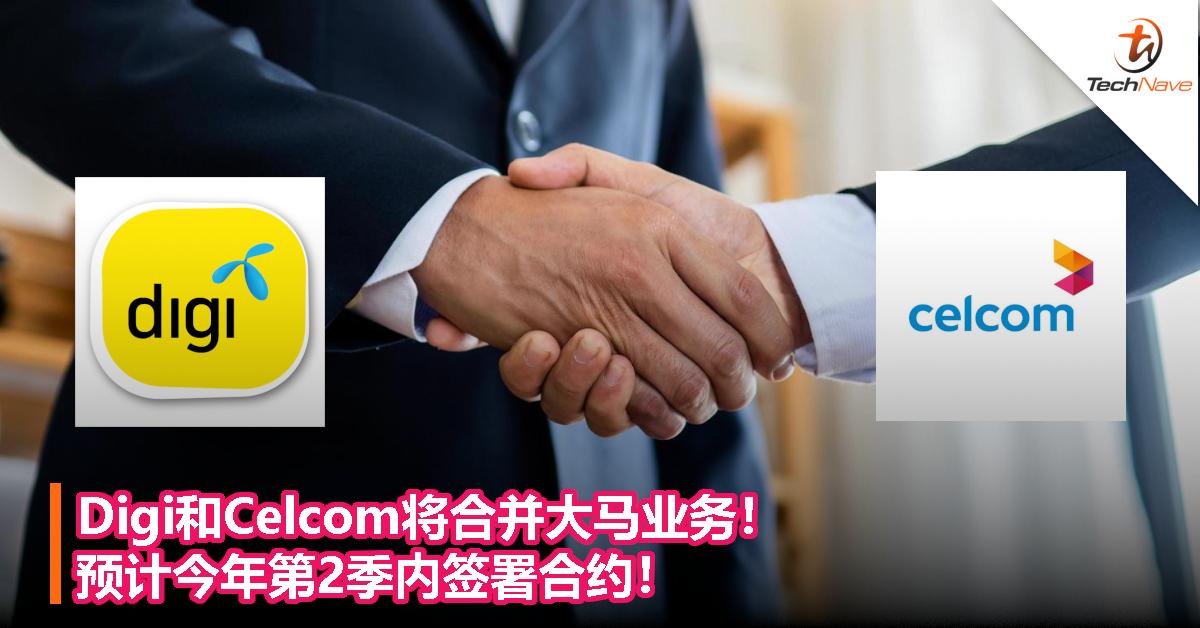 Digi和Celcom将合并大马业务!预计今年第2季内签署合约!