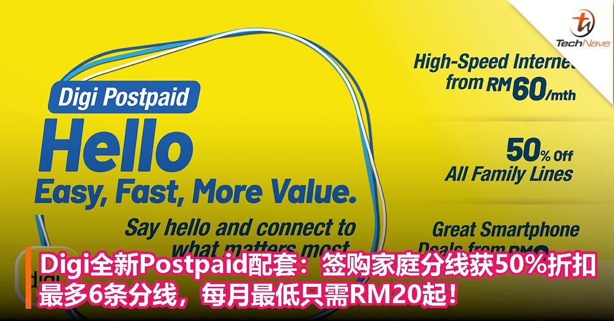 Digi全新Postpaid配套:签购家庭分线获50%折扣!最多6条,每月最低只需RM20起!