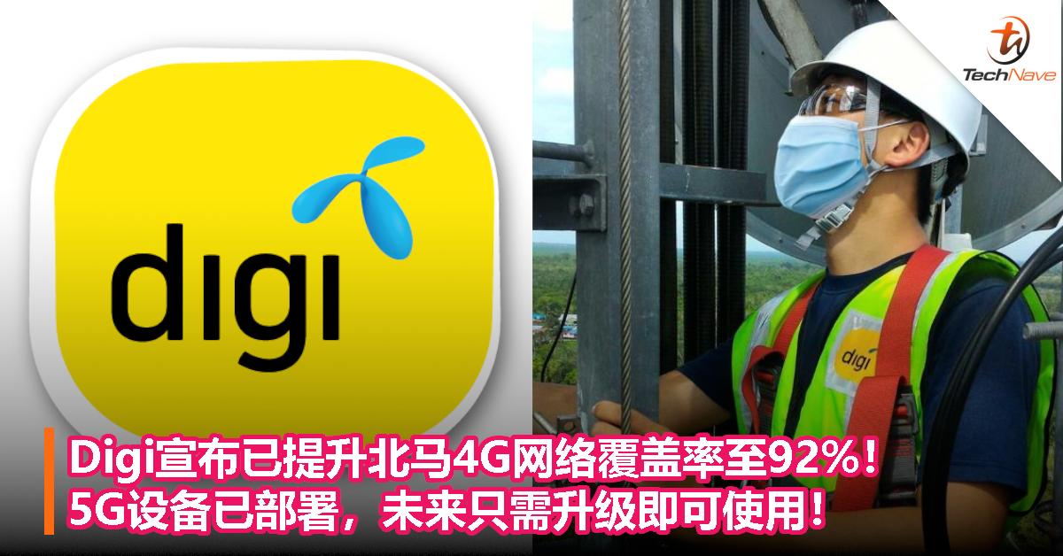 Digi宣布已提升北马4G网络覆盖率至92%!5G设备已部署,未来只需升级即可使用!
