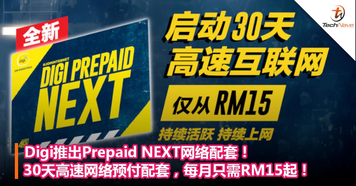 Digi推出Prepaid NEXT网络配套!30天高速网络预付配套,每月只需RM15起!