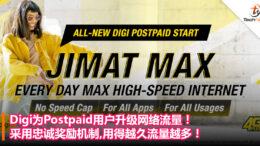 digi postpaid 58 cover