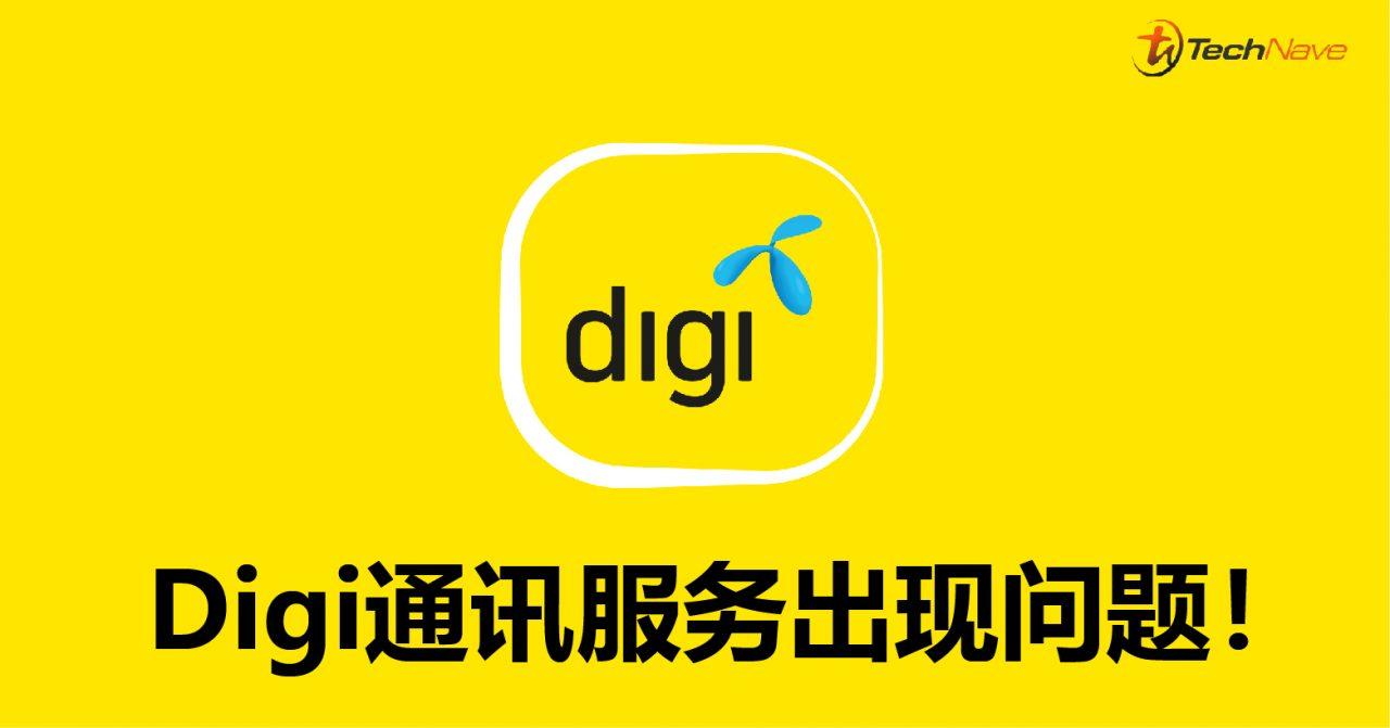 Digi通讯服务出现问题!无法拨号以及使用移动网络服务!
