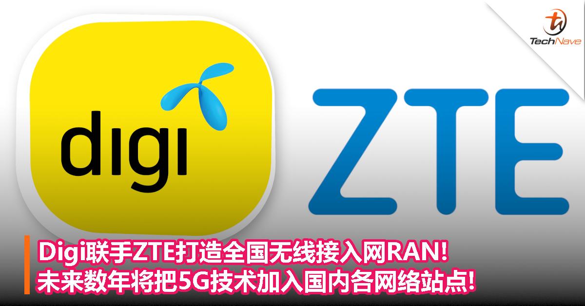 Digi联手ZTE打造全国无线接入网RAN!未来数年将把5G技术加入国内各网络站点!