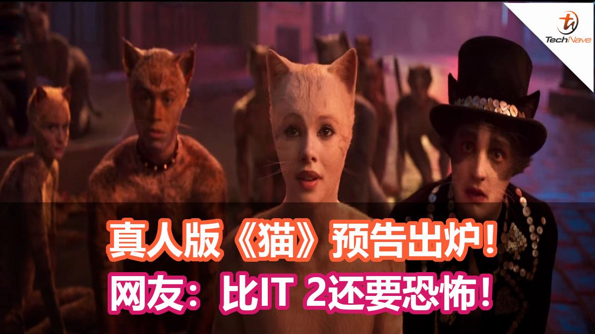 百老汇典音乐剧改编的真人版《猫》预告来了!网友:比IT 2还要恐怖!