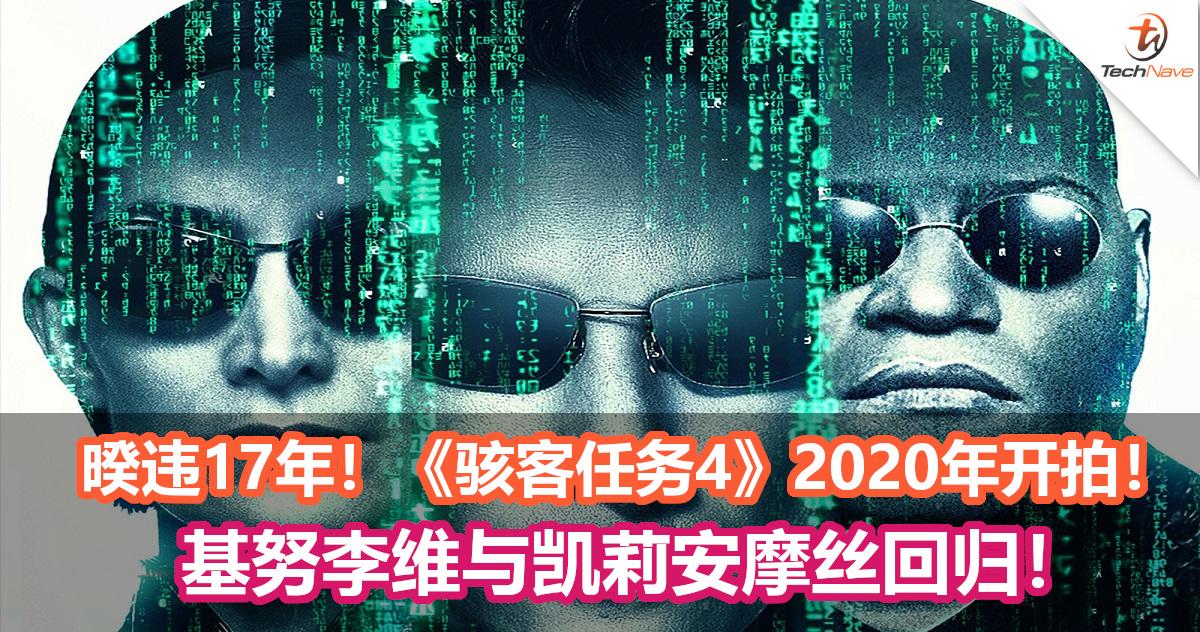 《骇客任务4》2020年正式开拍!基努李维与凯莉安摩丝回归!