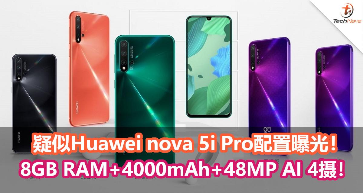 疑似Huawei nova 5i Pro配置曝光!8GB RAM+4000mAh+48MP AI 4摄!