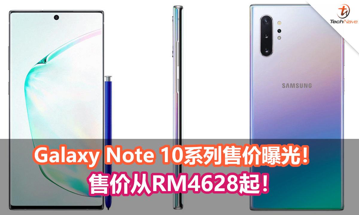 Samsung Galaxy Note 10/10+ 256GB版本售价疑似曝光!售价分别为RM4628和RM5323!