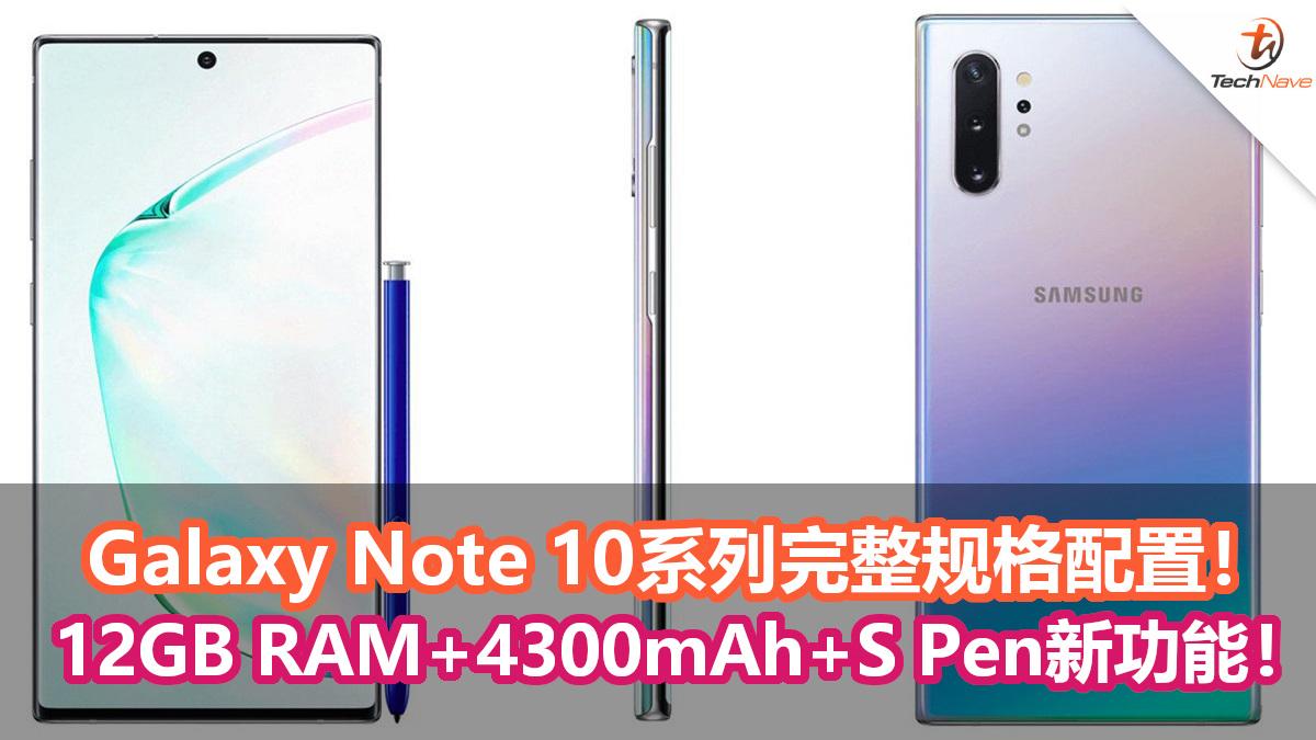 Samsung Galaxy Note 10系列完整规格配置出炉!12GB RAM+4300mAh+S Pen新功能!