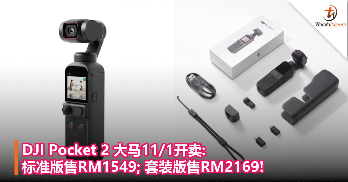 DJI全新口袋相机Pocket 2大马11/1开卖:标准版售RM1549;套装版售RM2169!