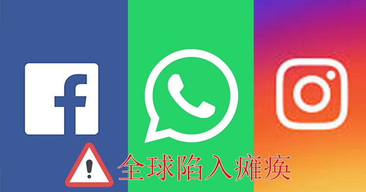 Facebook、Instagram、 Messenger 和 WhatsApp皆陷入瘫痪!没有社交媒体的早晨!