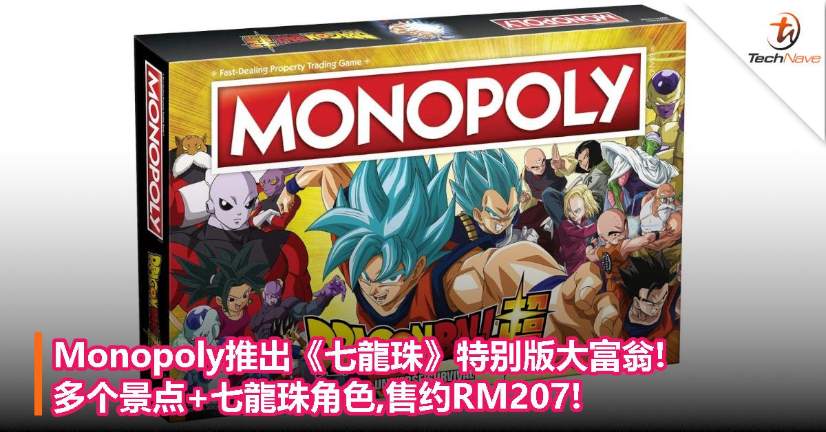 Monopoly推出《七龍珠》特别版大富翁!多个景点+七龍珠角色,售约RM207!