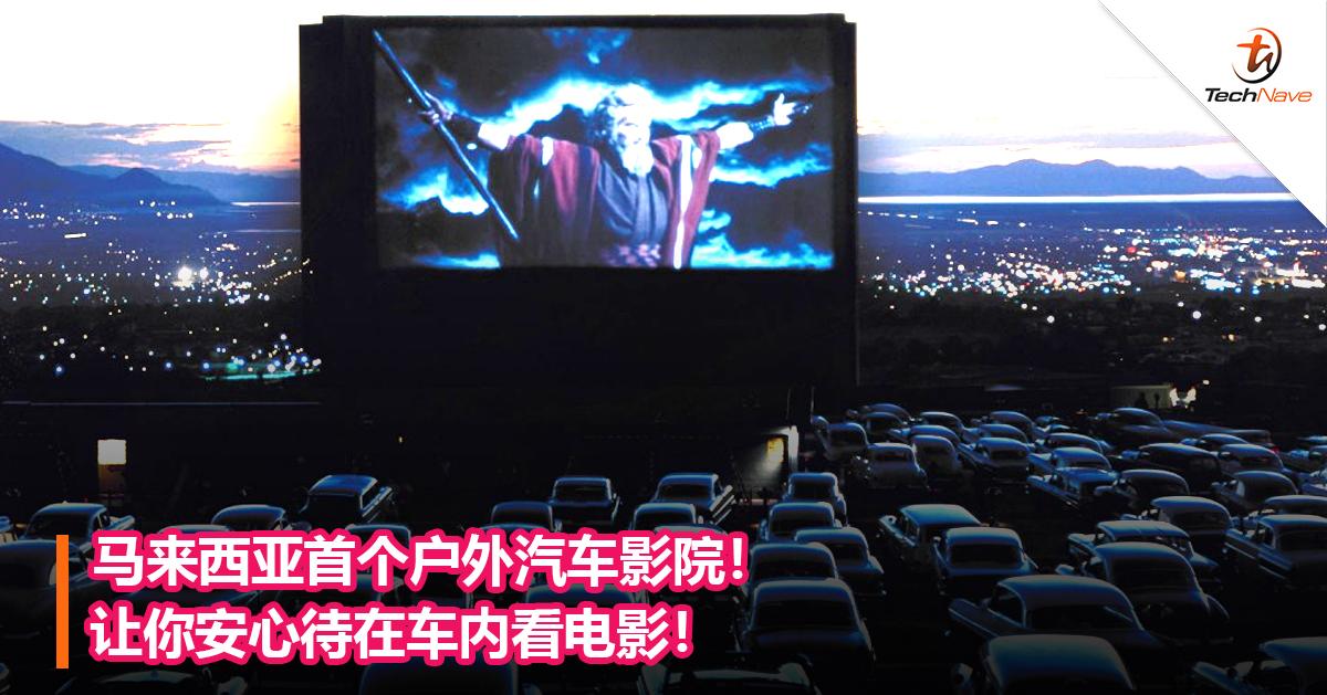 马来西亚首个户外汽车影院!让你安心待在车内看电影!