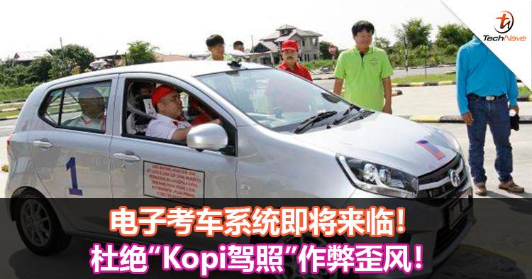 """电子考车系统即将来临!杜绝""""Kopi驾照""""作弊歪风!"""