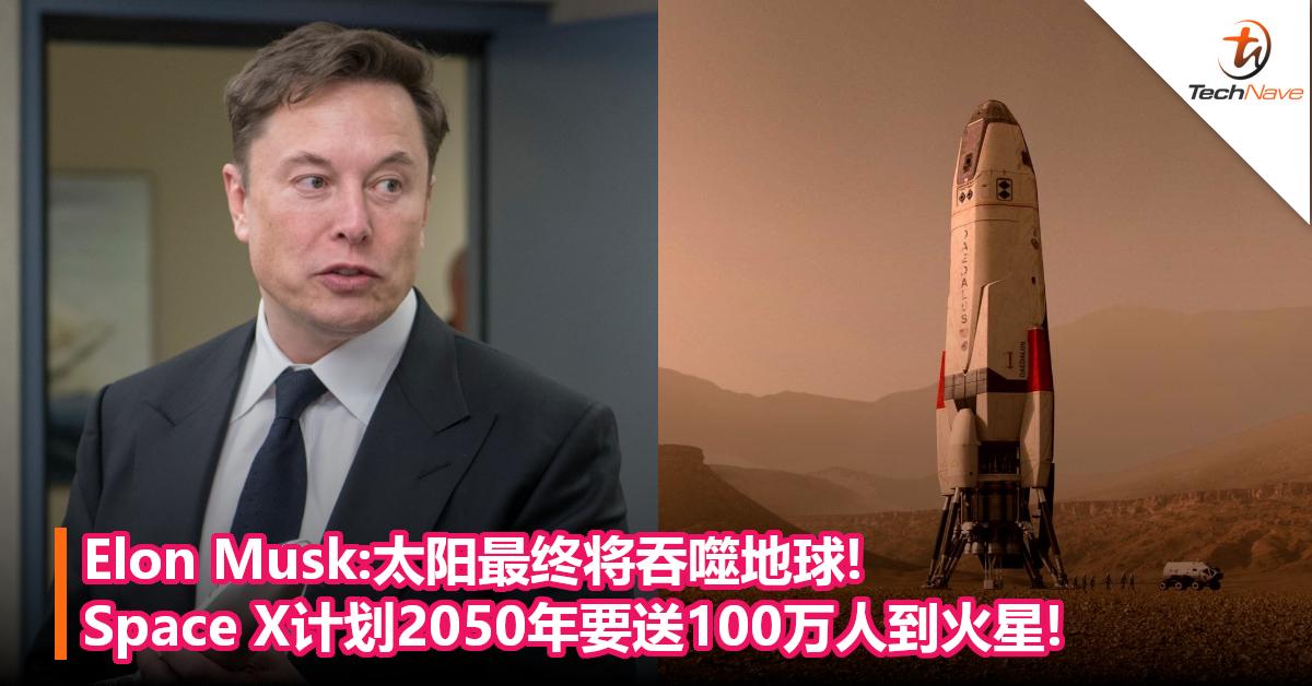 Elon Musk:太阳最终将吞噬地球!Space X计划2050年要送100万人到火星!