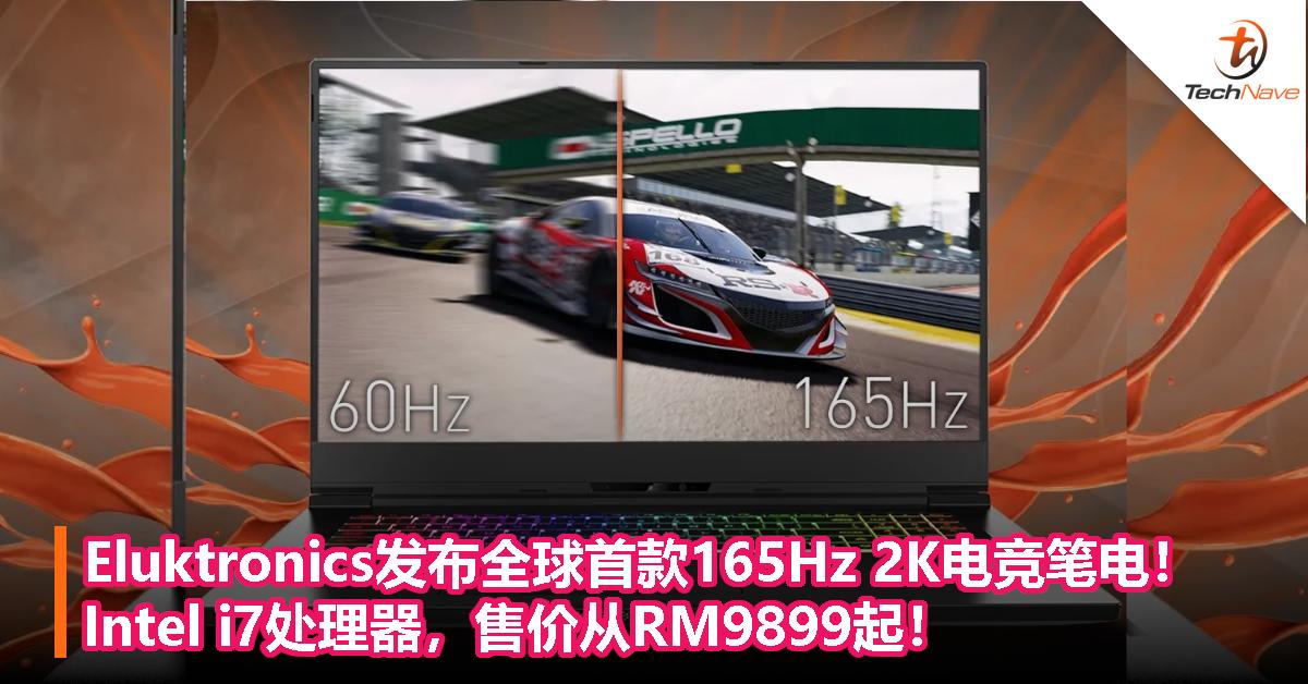 Eluktronics发布全球首款165Hz 2K电竞笔电!Intel i7处理器+RTX 2070 Super显卡,售价从RM9899起!