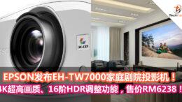 espson eh-tw7000 cover