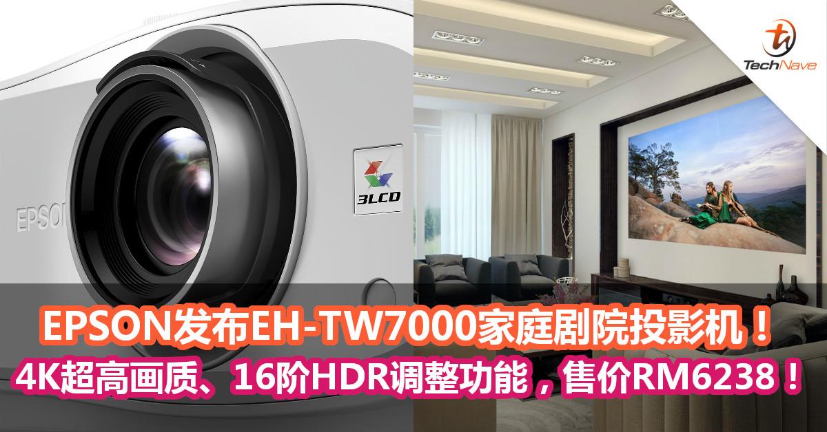 EPSON发布EH-TW7000家庭剧院投影机!4K超高画质、16阶HDR调整功能,售价RM6238!