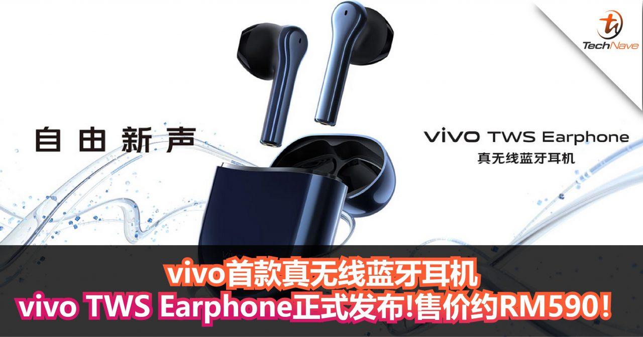 vivo首款真无线蓝牙耳机vivo TWS Earphone正式发布!售价约RM590!