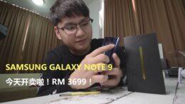 水碳液冷+Exynos 9810。Samsung旗舰手机Galaxy Note 9开箱!