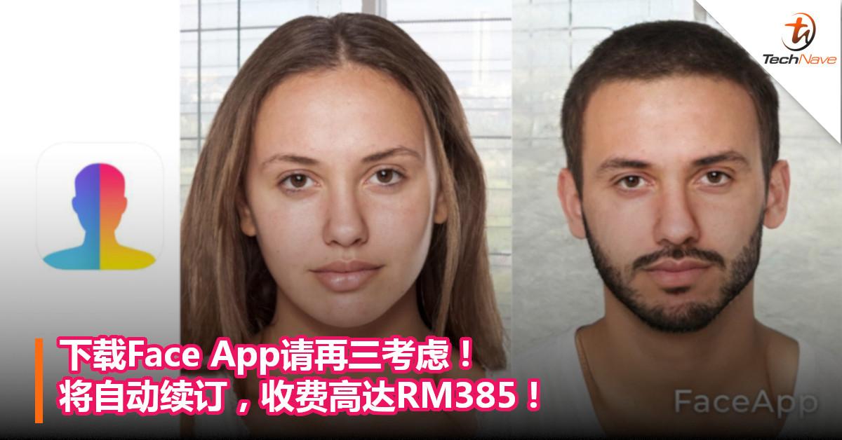 下载Face App请再三考虑!将自动续订,收费高达RM385!