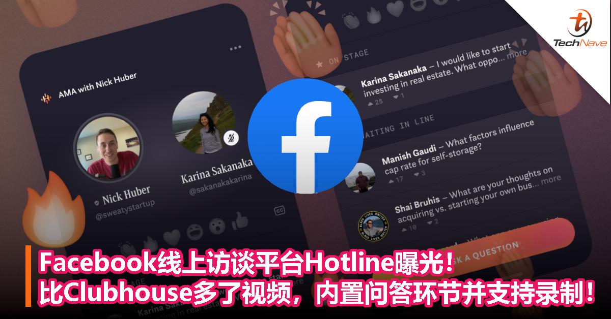 Facebook线上访谈平台Hotline曝光!比Clubhouse多了视频,内置问答环节并支持录制!