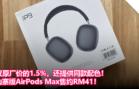 fake airpods max