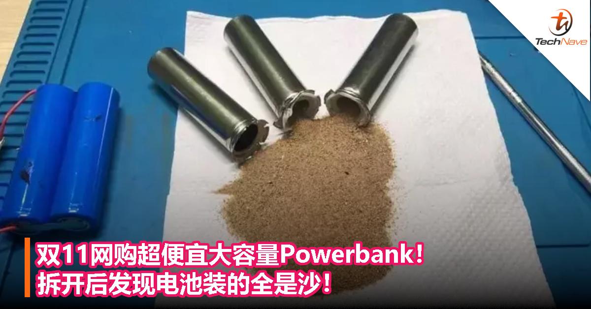双11网购超便宜大容量Powerbank!拆开后发现电池装的全是沙!