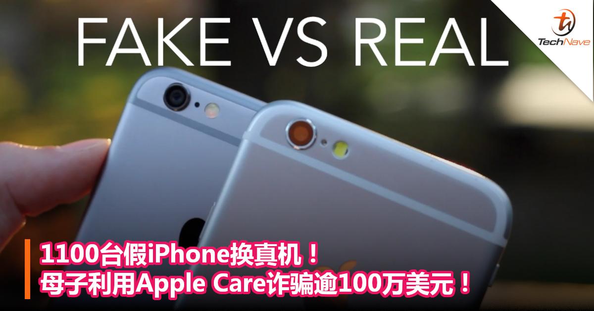 1100台假iPhone换真机!母子利用Apple Care诈骗逾100万美元!