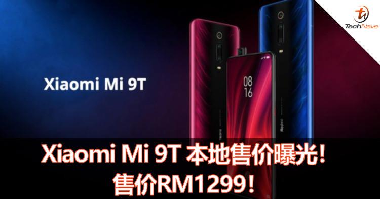 Xiaomi Mi 9T 本地售价曝光!Snapdragon 730+6/64GB售价RM1299!