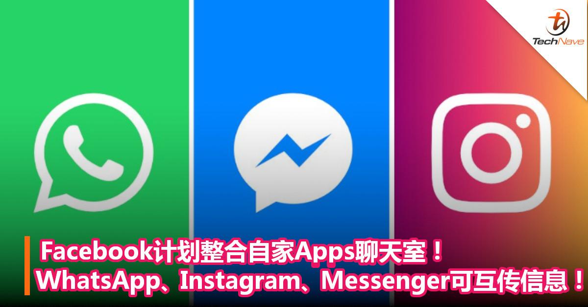 Facebook计划整合自家Apps聊天室!WhatsApp、Instagram、Messenger可互传信息!