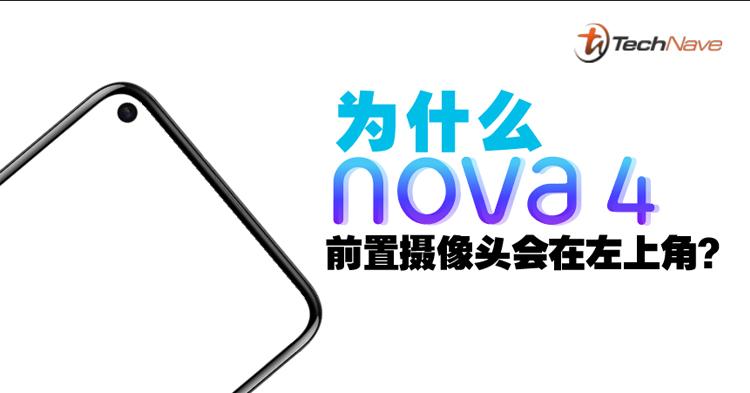 极点全面屏大解析!为什么Huawei nova 4的前置摄像头要放置于左上角?