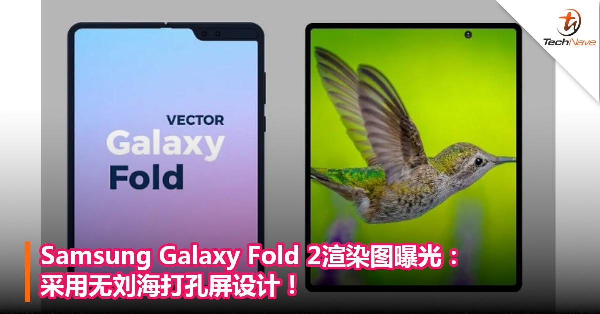Samsung Galaxy Fold 2渲染图曝光:采用无刘海打孔屏设计!