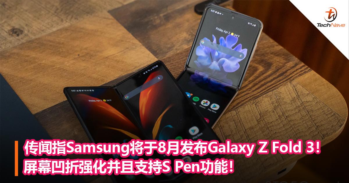 传闻指Samsung将于8月发布Galaxy Z Fold 3!屏幕凹折强化并且支持S Pen功能!
