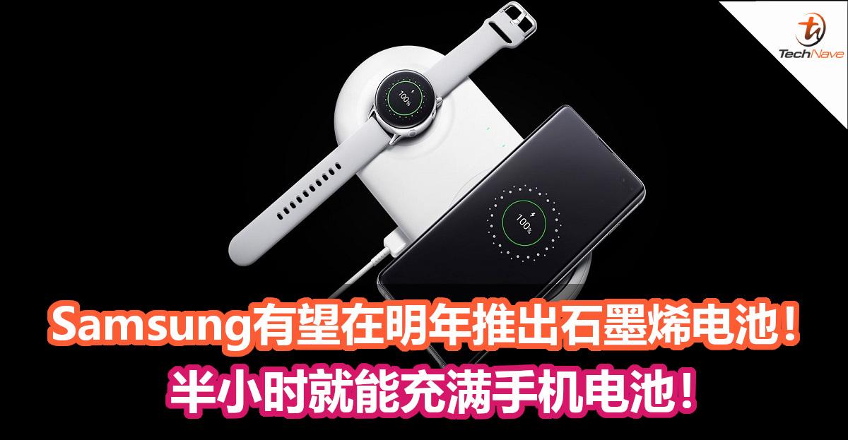 Samsung有望在明年推出石墨烯电池!半小时充满手机电池!