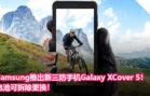 galaxy xcover5