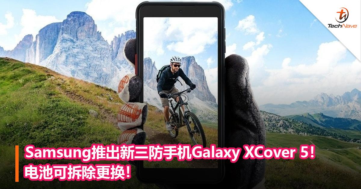 Samsung推出新三防手机Galaxy XCover 5!电池可拆除更换!