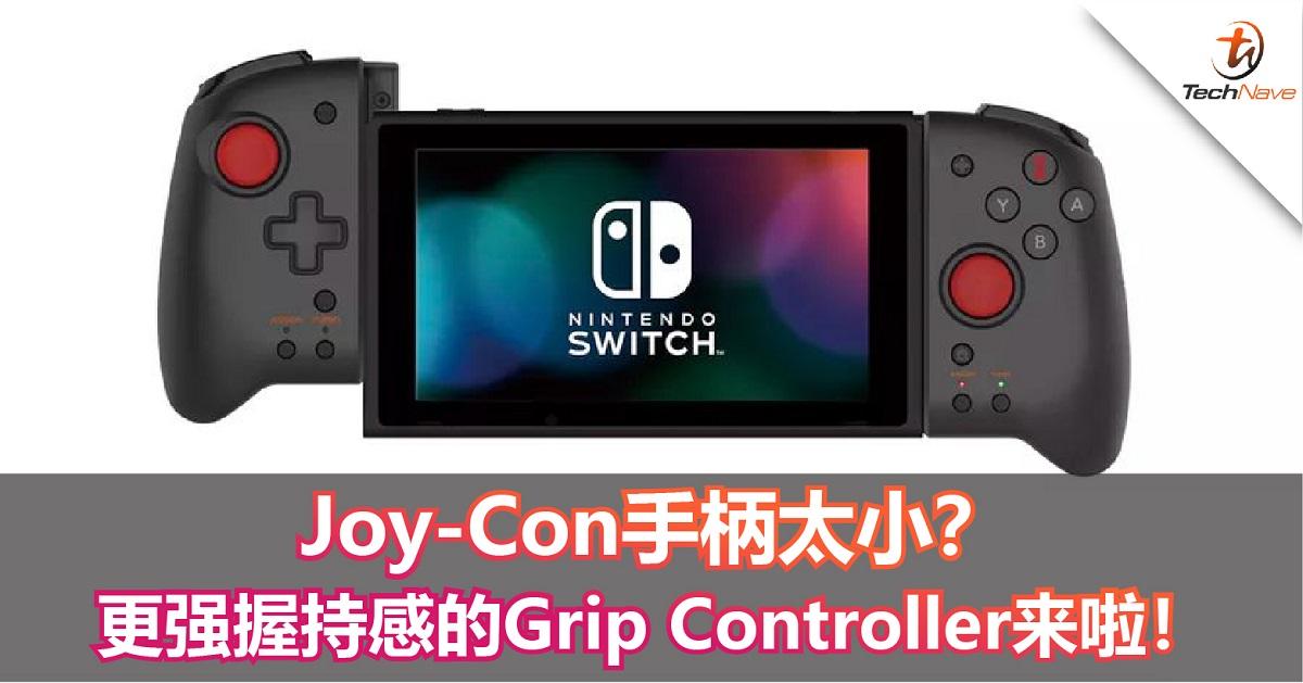 Nintendo官方授权!Hori推出《Daemon X Machina》版Switch手柄!售价约RM184!