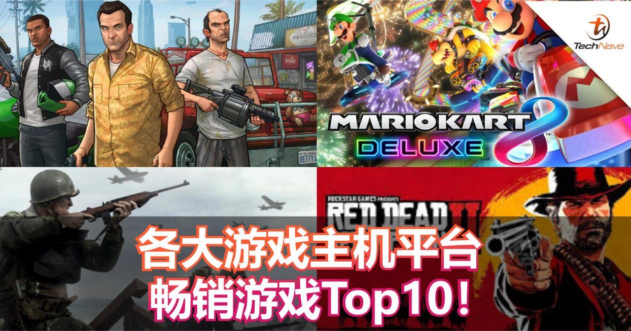 各大游戏主机平台畅销游戏Top10!GTA 5成为两家平台领头羊!