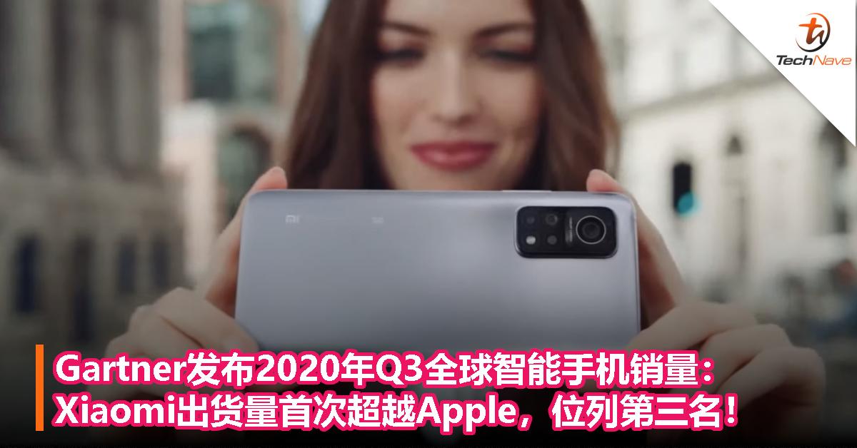Gartner发布2020年Q3全球智能手机销量:Xiaomi出货量首次超越Apple,位列第三名!